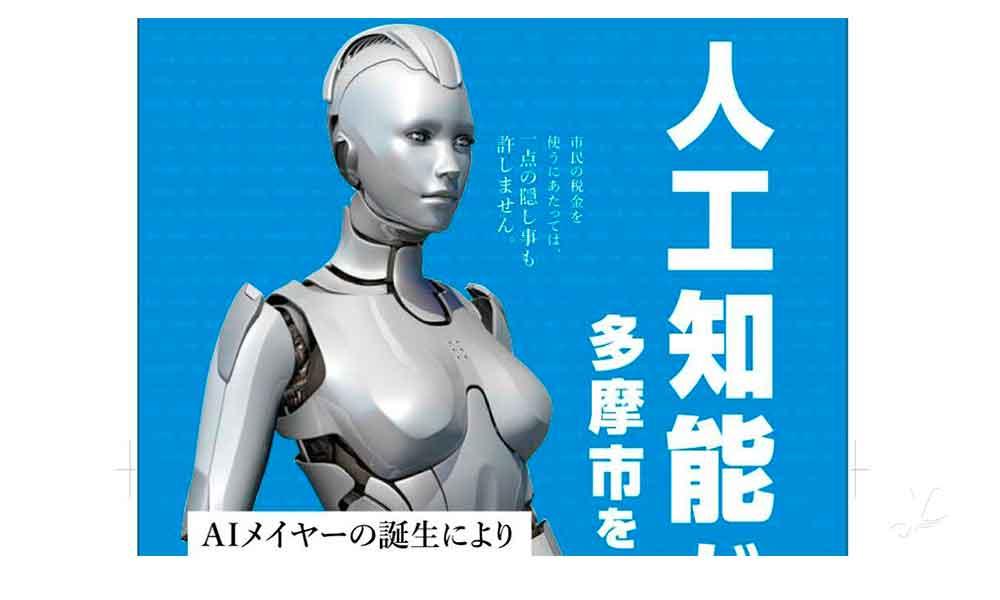 Robot con inteligencia artificial promete acabar con la delincuencia; es candidato a presidencia